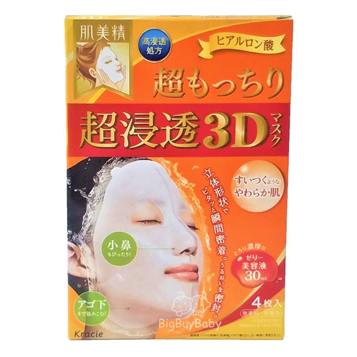 Kracie Hadabisei Advanced Penetrating 3D Face Mask (Super Suppleness)