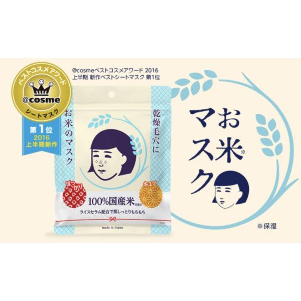 ISHIZAWA Keana Rice Mask