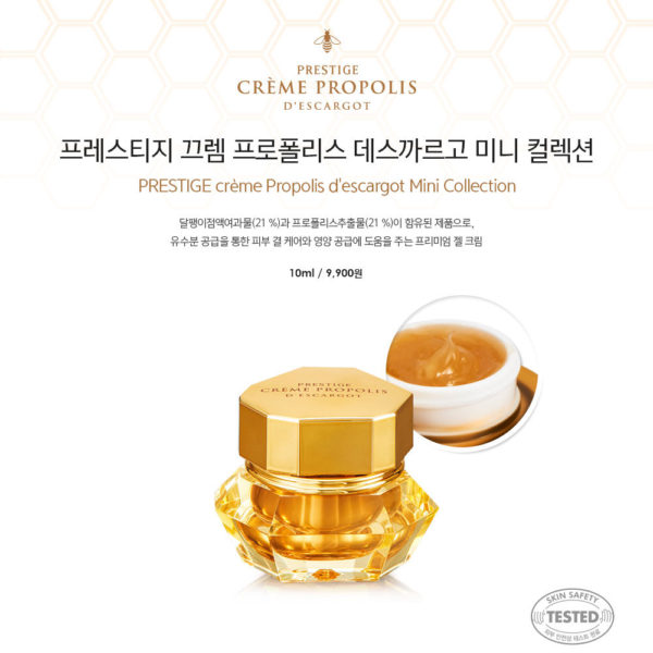 It'S SKIN CREME PROPOLIS D'ESCARGOT (60mlIt'S SKIN CREME PROPOLIS D'ESCARGOT (60ml)