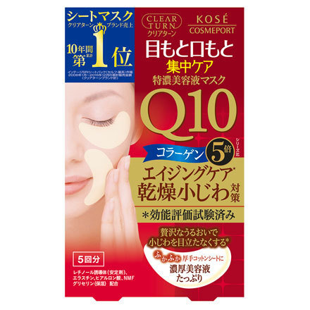 Kose Clear Turn Plump Mask Moisture Around the Eyes and Mouth (5 pcs)