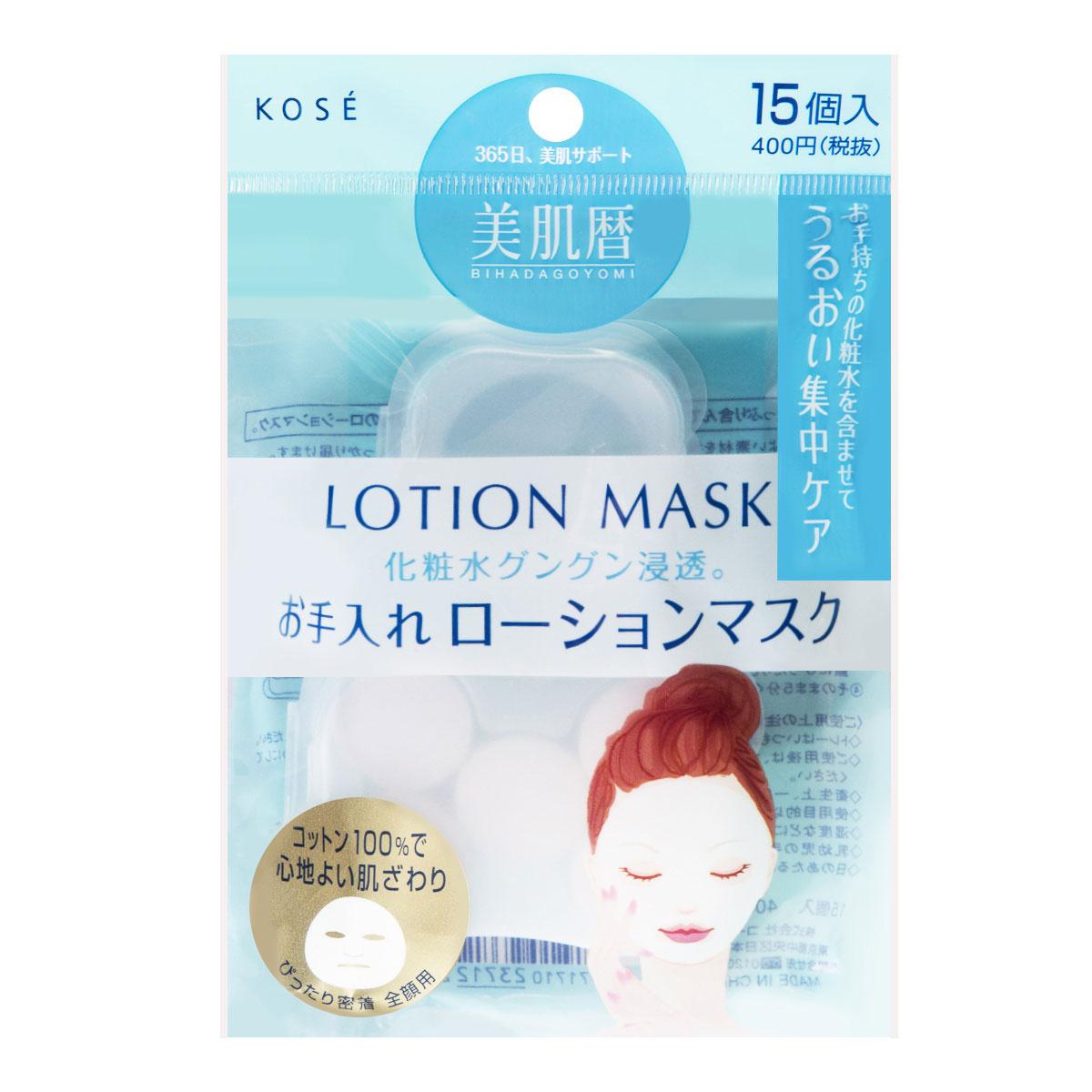 Kose Lotion Mask (15 pcs)