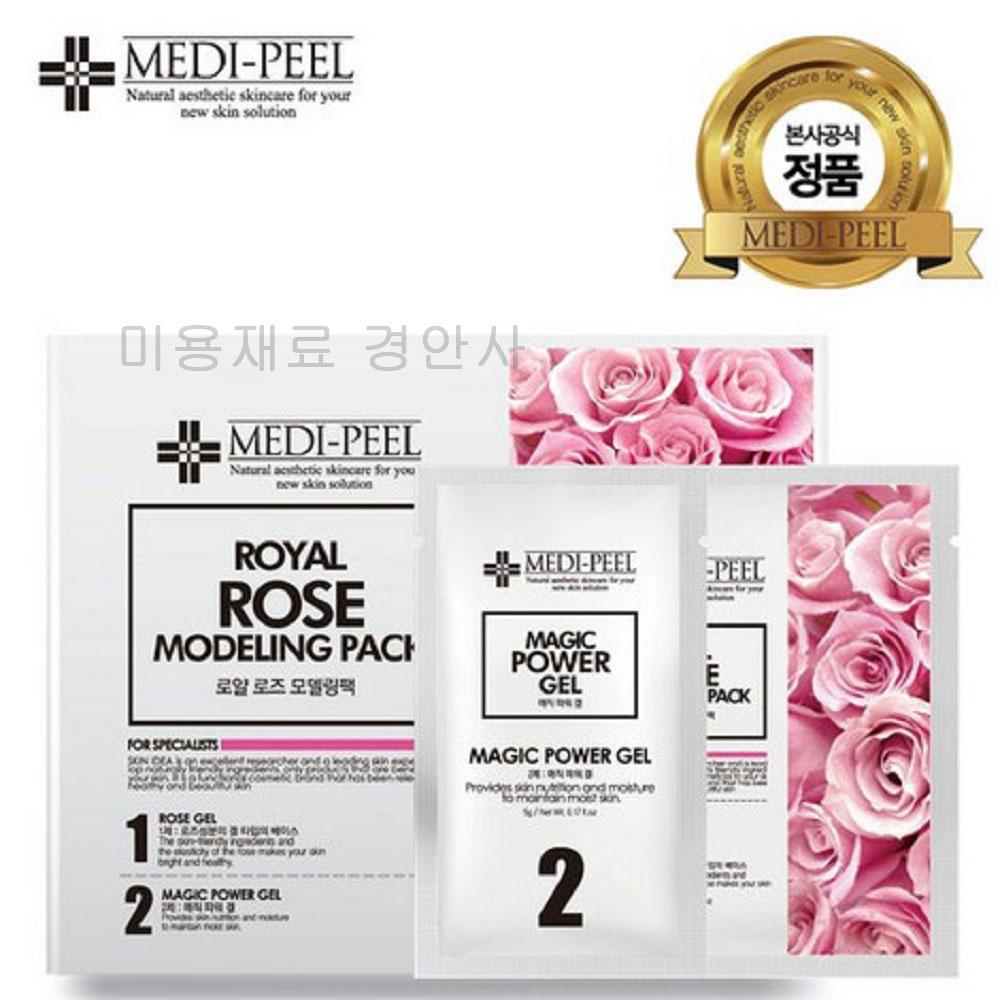 MEDI-PEEL Royal Rose Modeling Pack Set