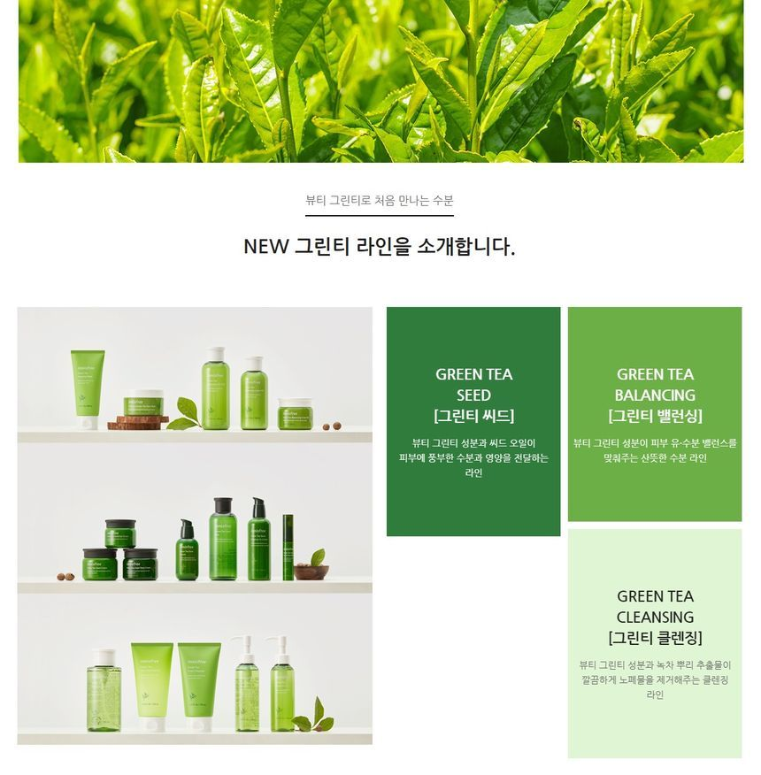 Innisfree Green Tea Balancing Cream Ex 7Days (5ml)