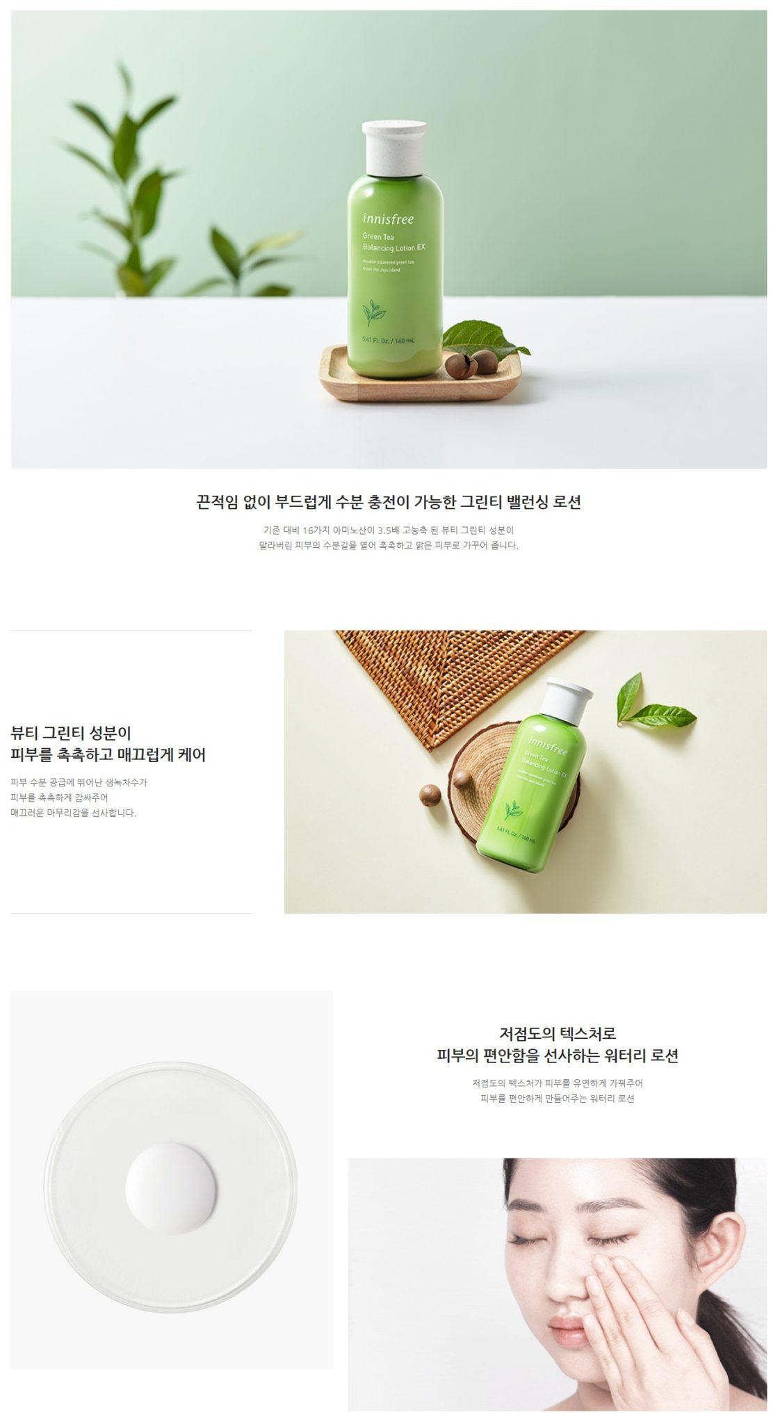 Green Tea Balancing Lotion Ex】at Low Price - TofuSecret™