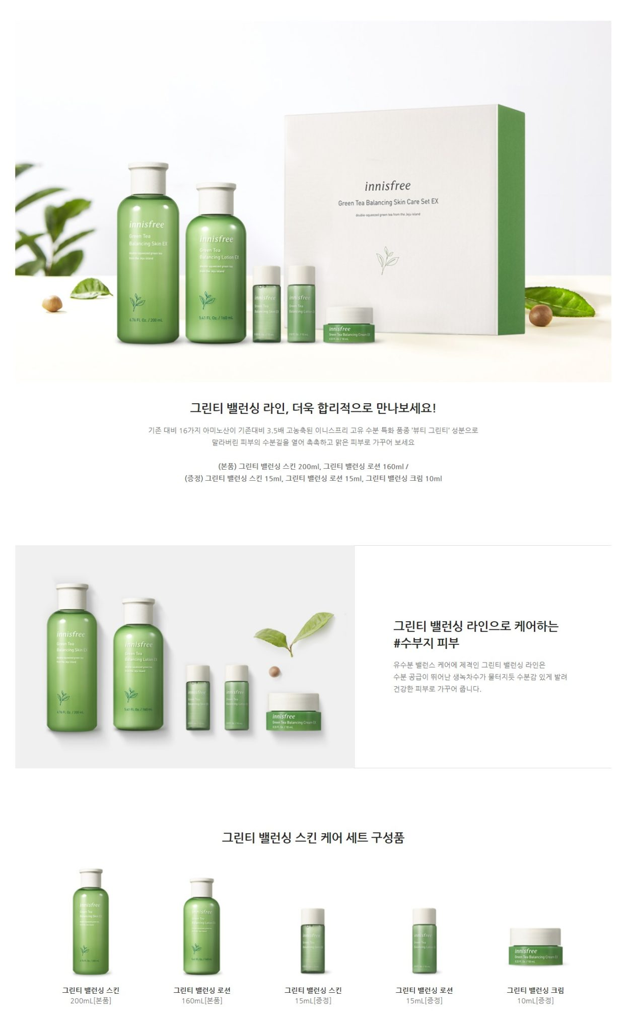 Innisfree Green Tea Balancing Skin Care Set Ex (5 items)