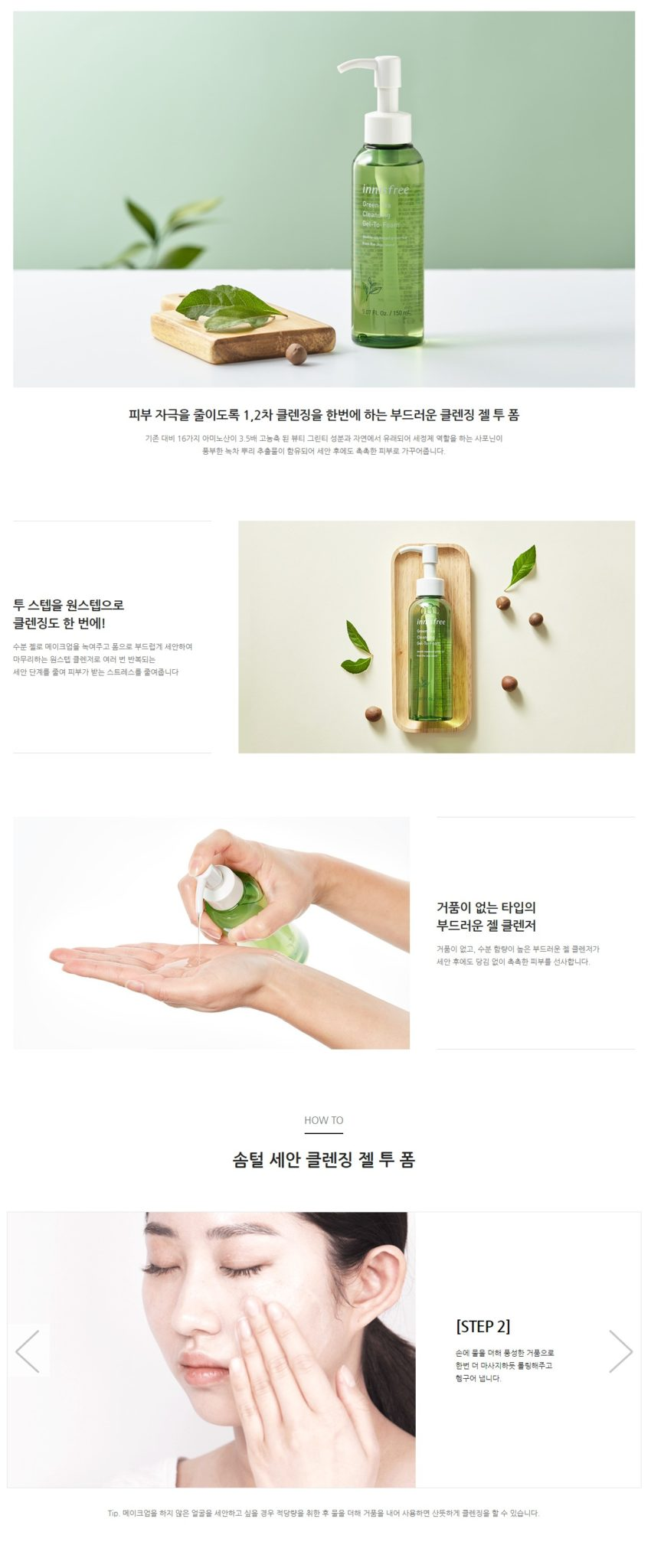 Innisfree Green Tea Cleansing Gel-To-Foam (150ml)
