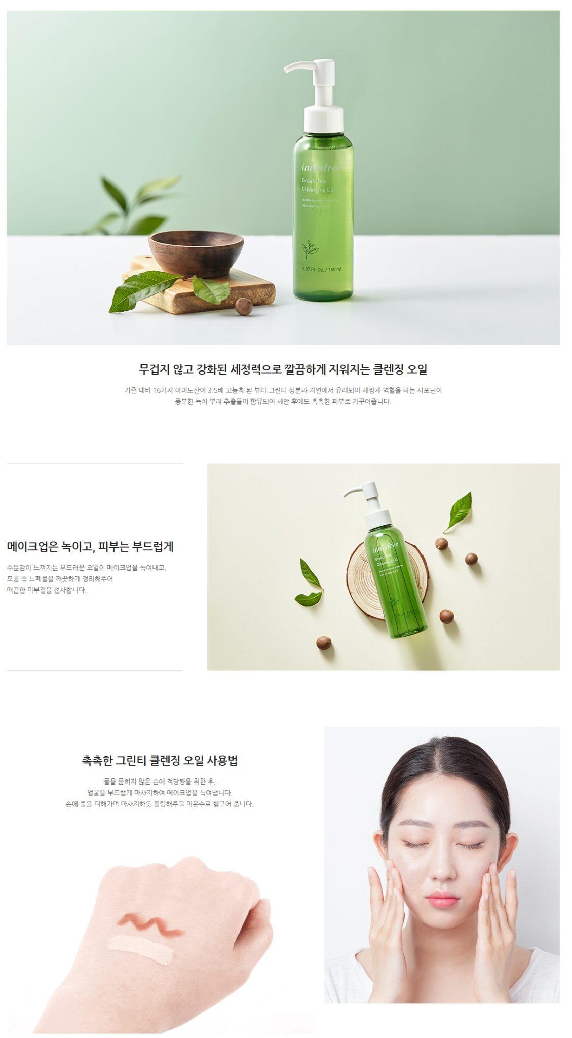Innisfree Green Tea Cleansing Oil (150ml)