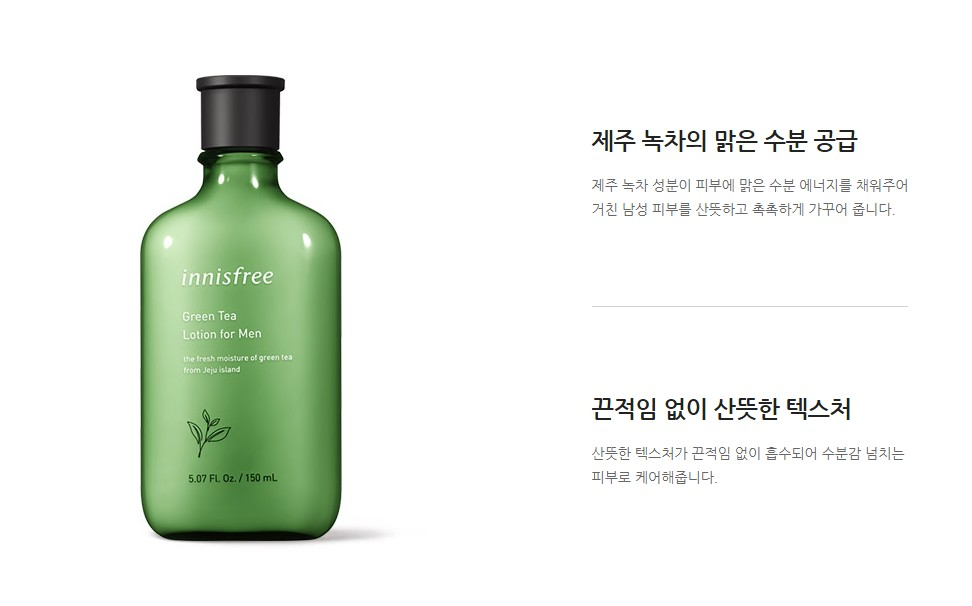 Innisfree Green Tea Lotion Men (150ml)