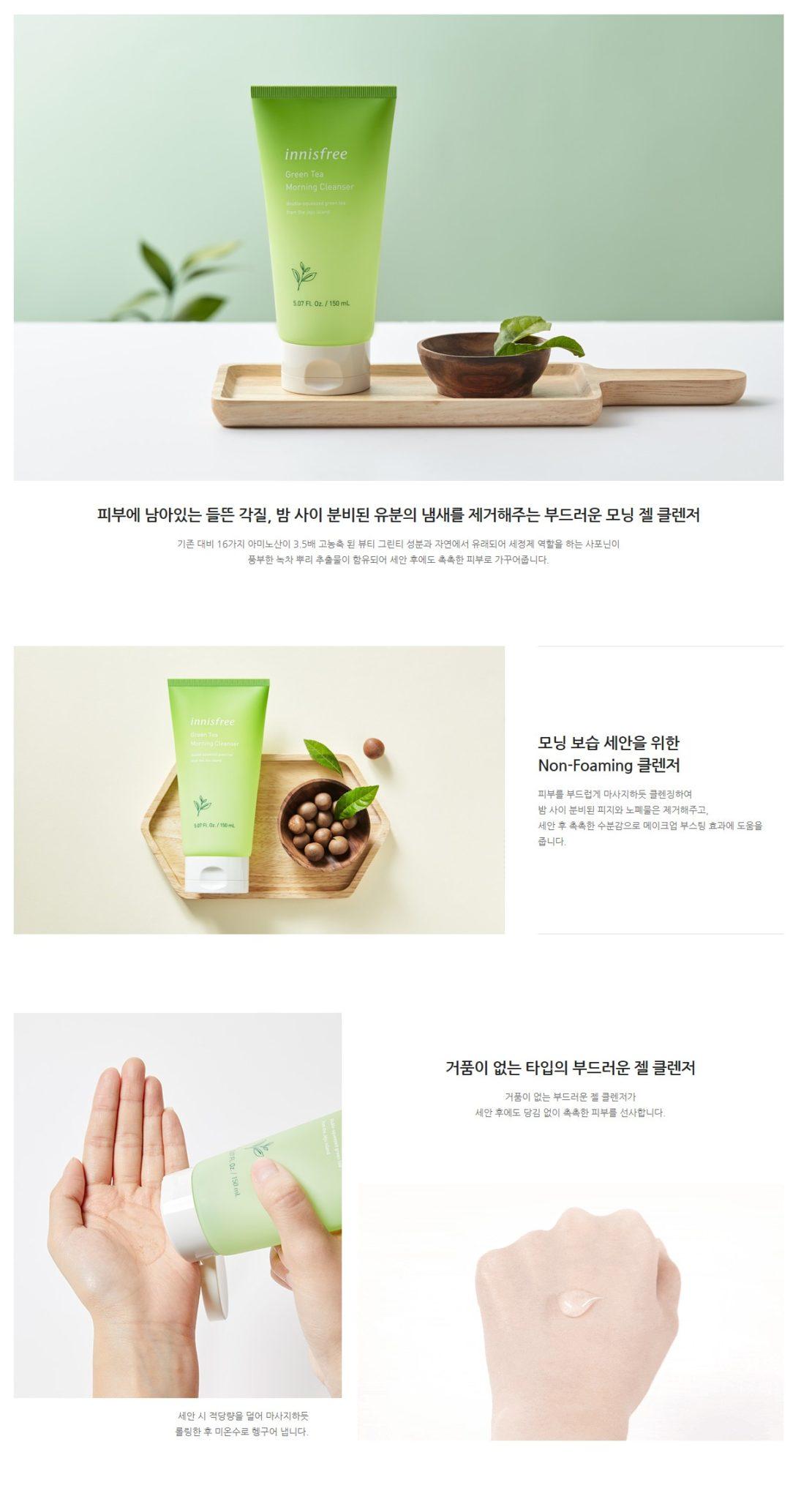 Innisfree Green Tea Morning Cleanser (150ml)