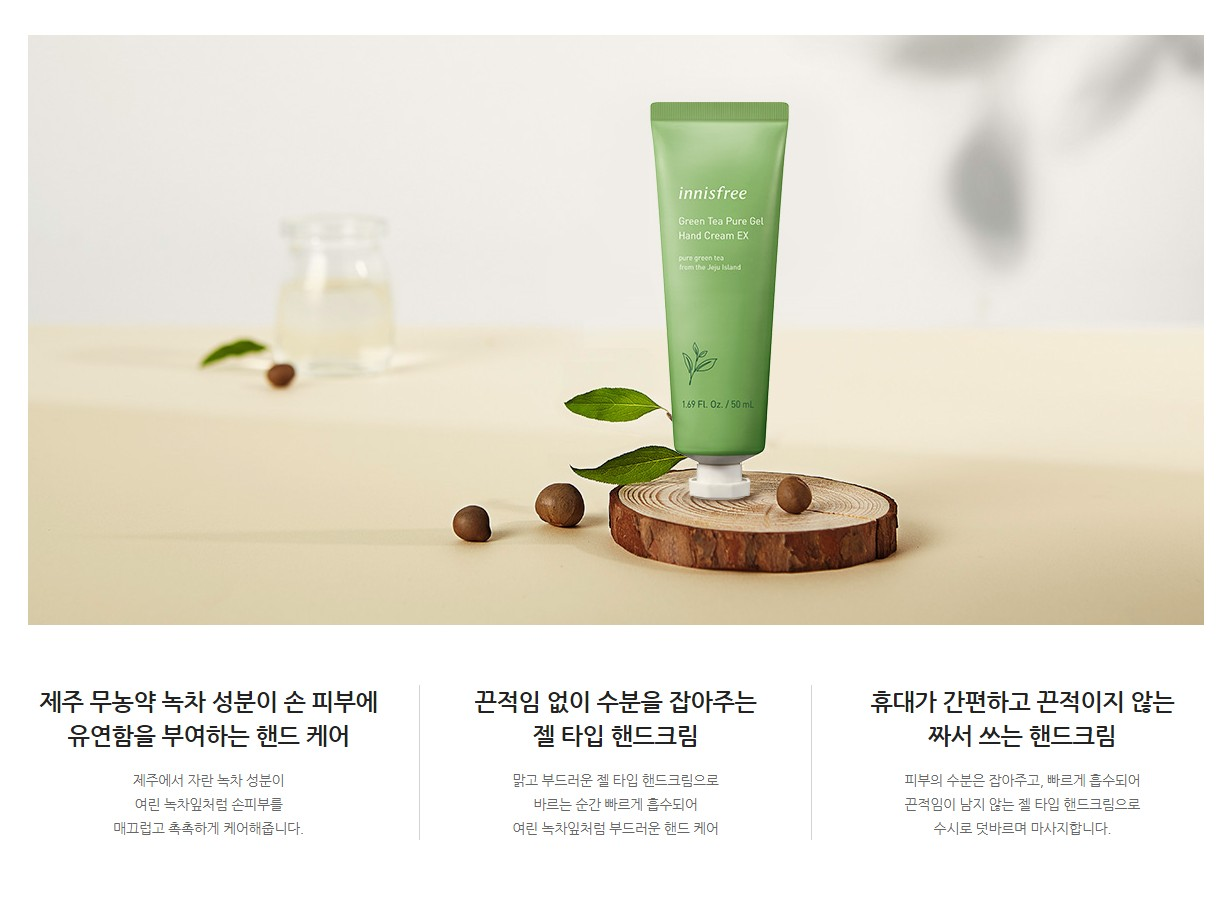 Innisfree Green Tea Pure Gel Hand Cream (50ml)