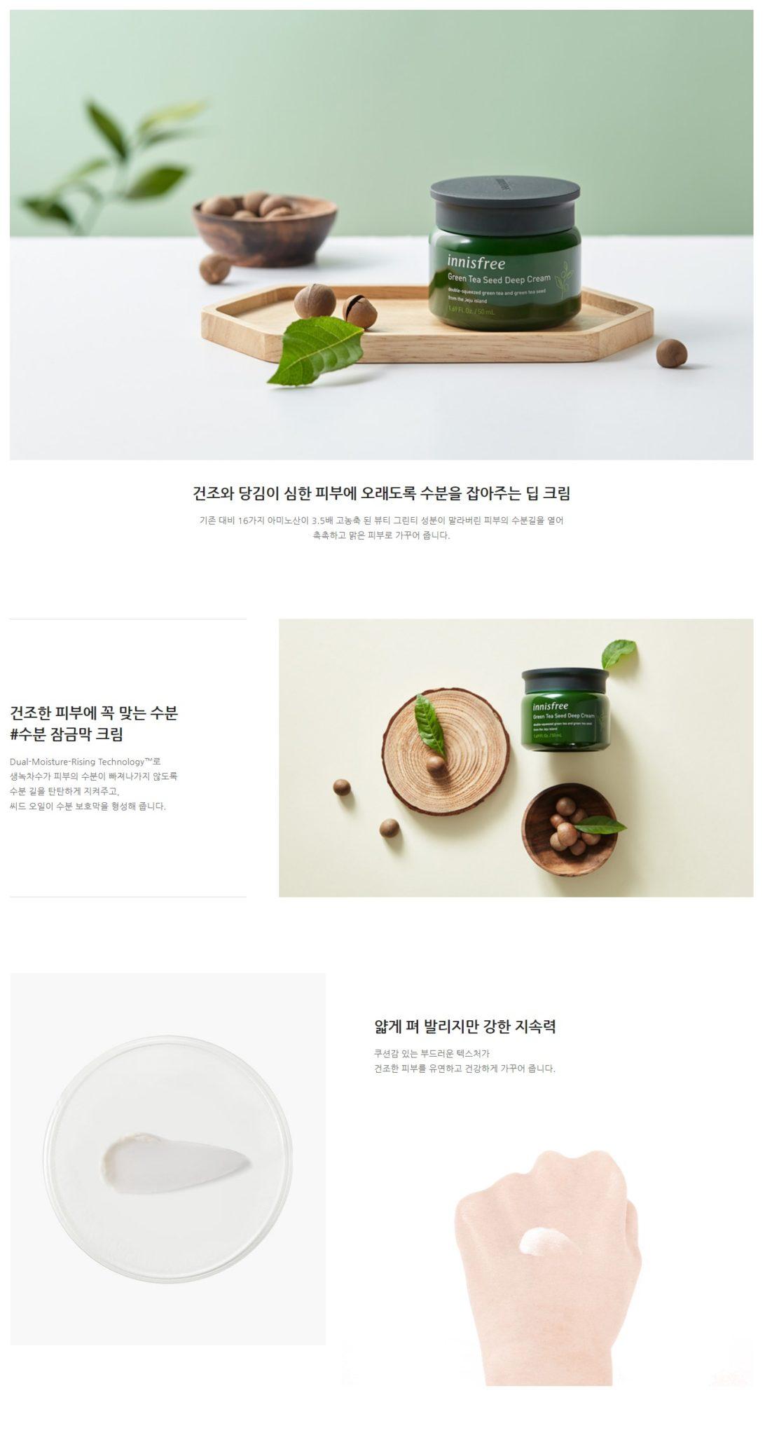 Innisfree Green Tea Seed Deep Cream (50ml)