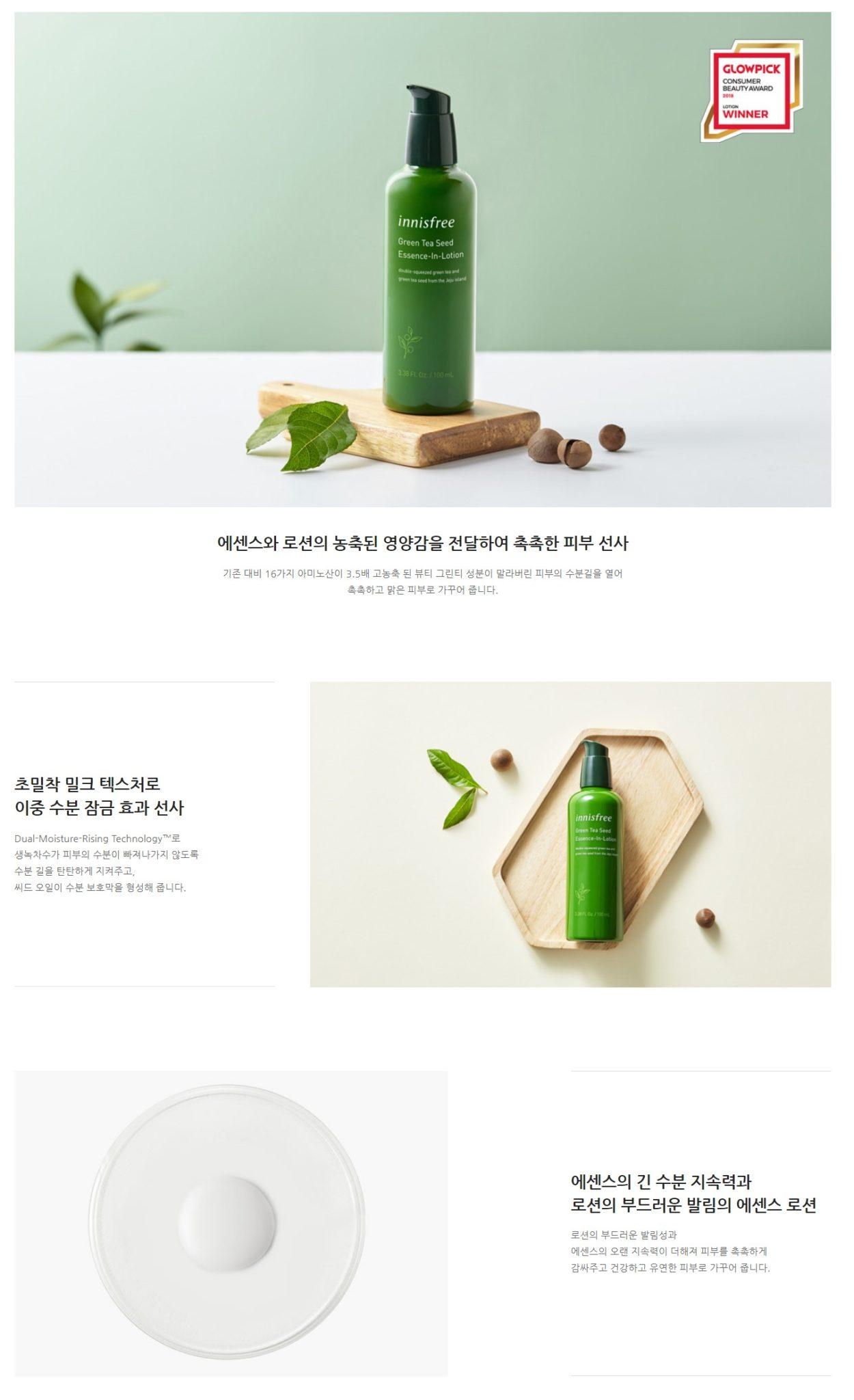 Innisfree Green Tea Seed Essence-In-Lotion (100ml)