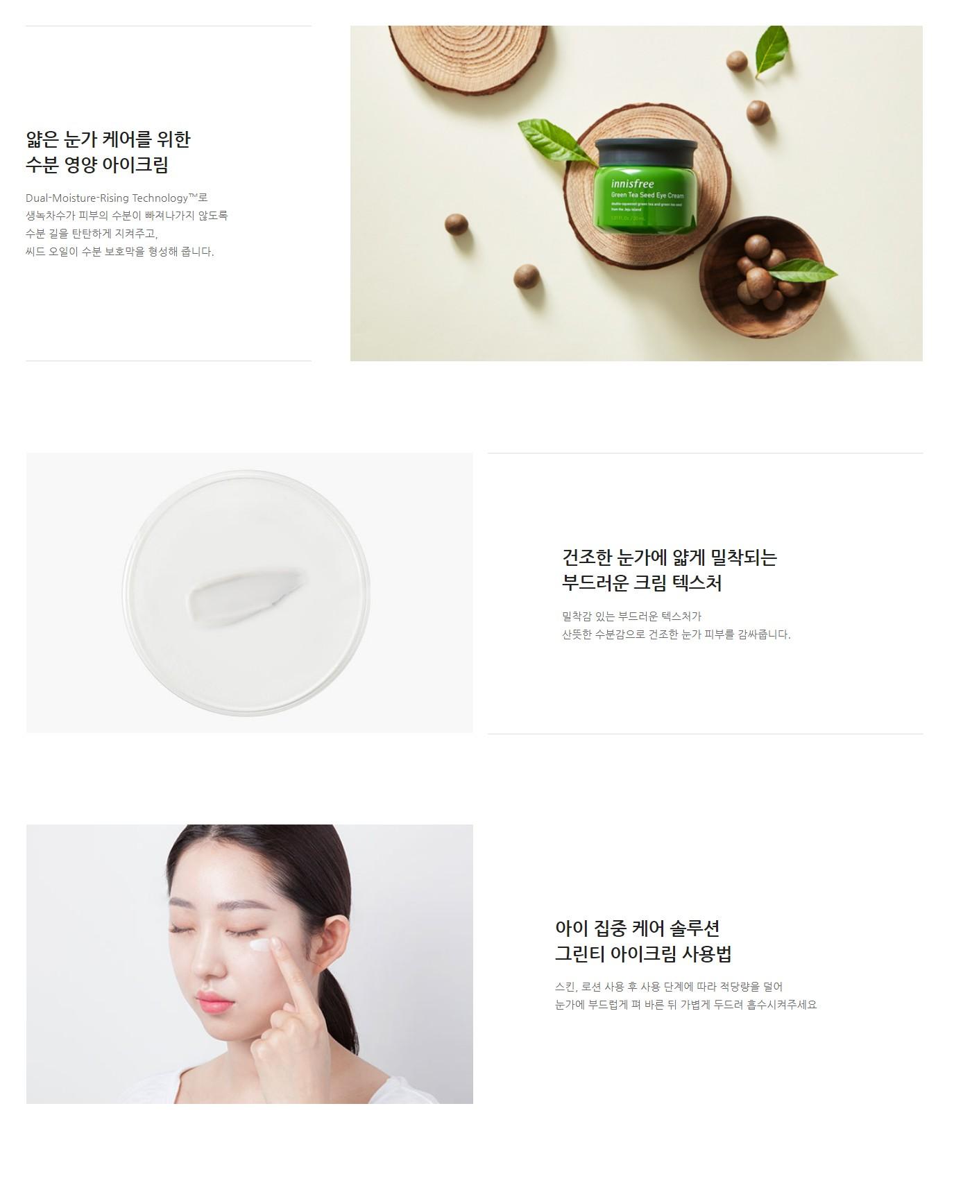 Innisfree Green Tea Seed Eye Cream (30ml)