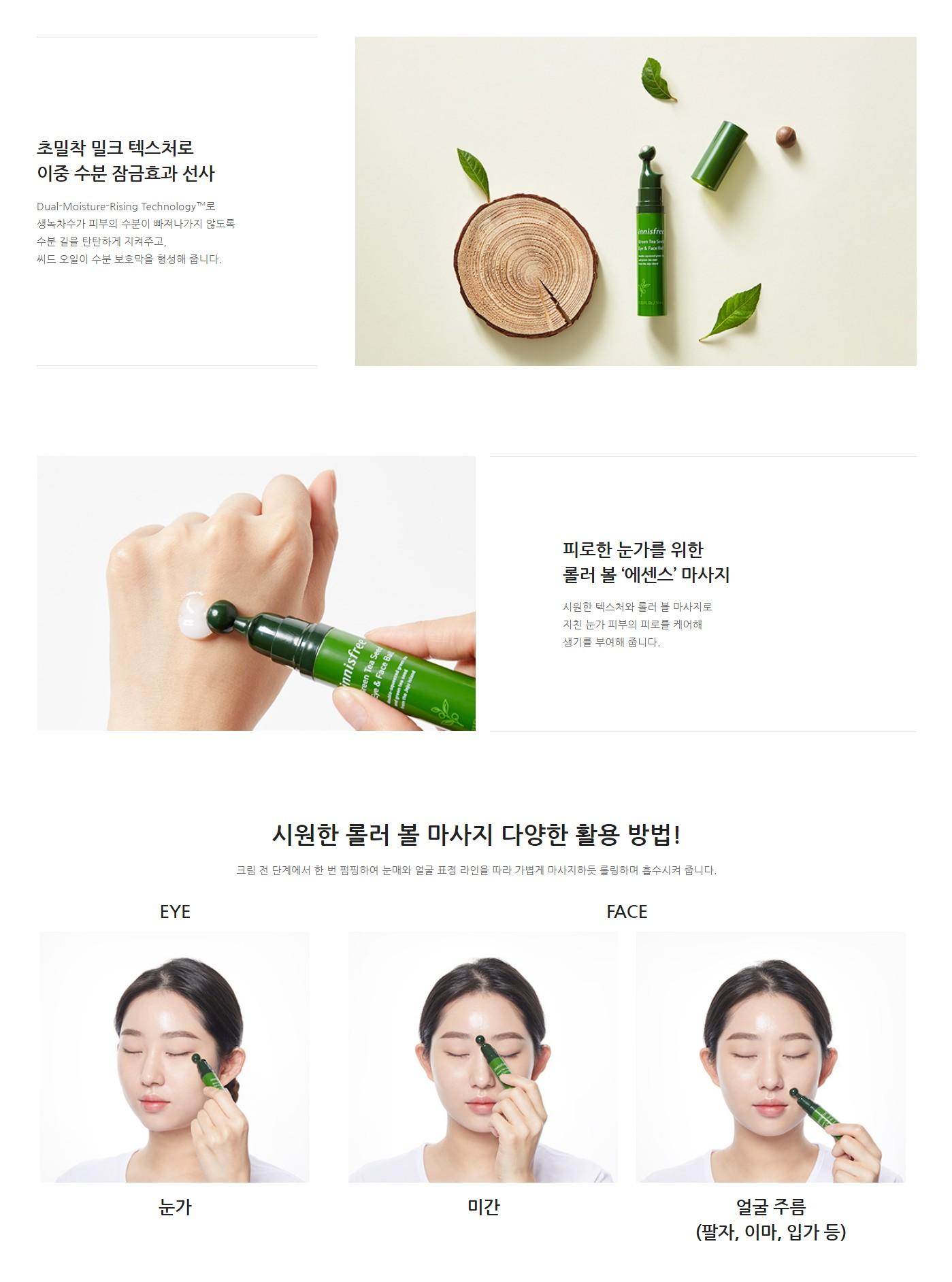 Innisfree Green Tea Seed Eye & Face Ball (10ml)