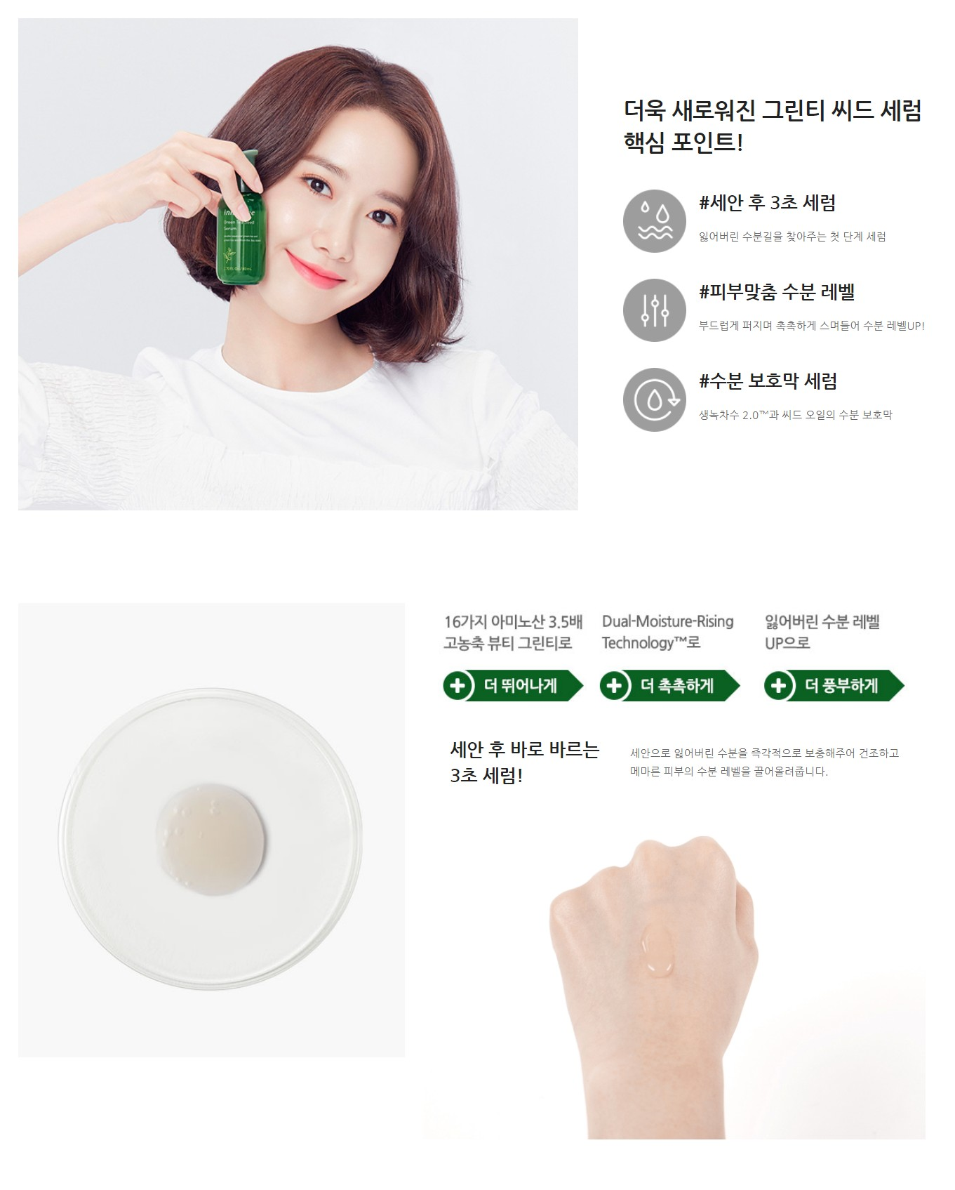 Innisfree Green Tea Seed Serum (80ml)