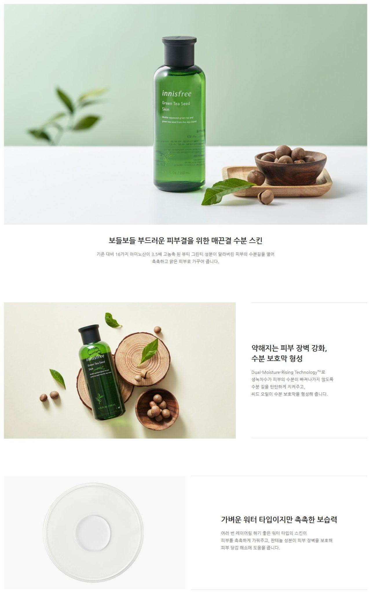 Innisfree Green Tea Seed Skin (6.76oz / 200ml)