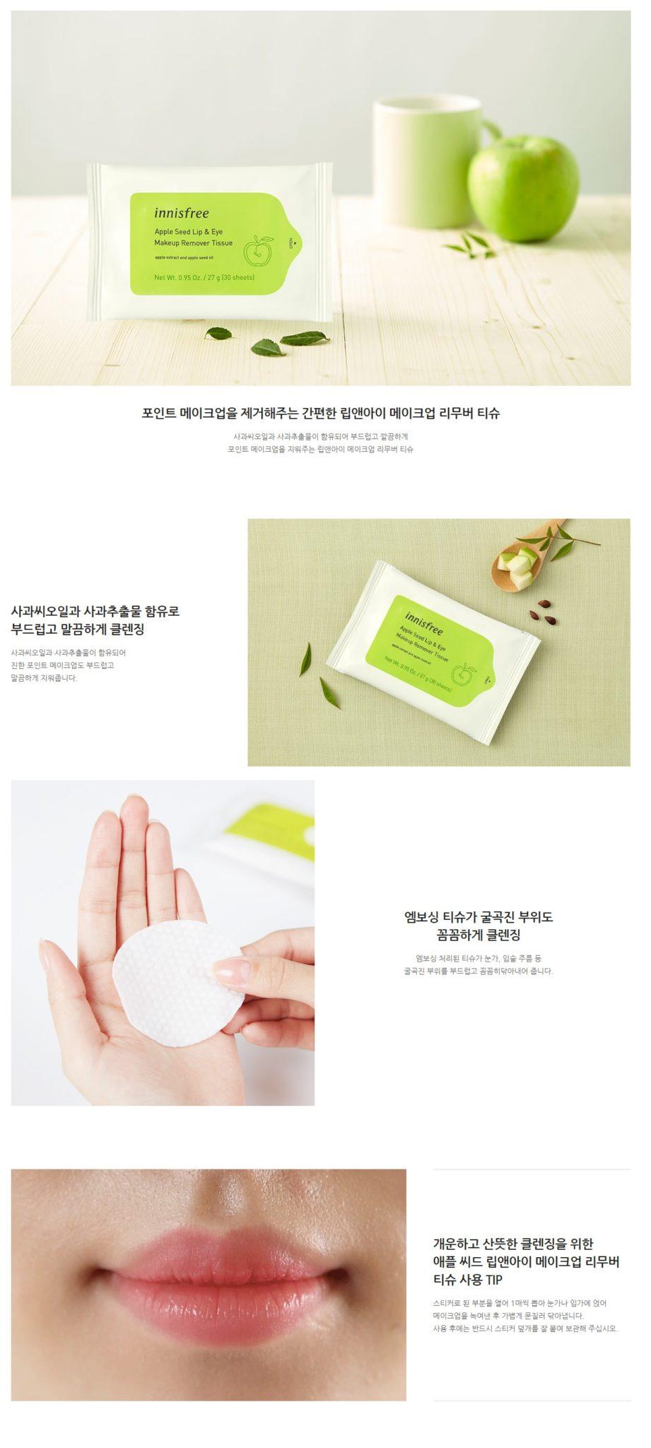 Innisfree Apple Seed Lip & Eye Remover Tissue
