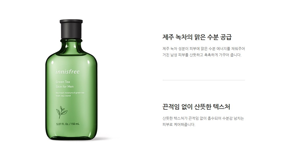 Innisfree Green Tea Skin For Men