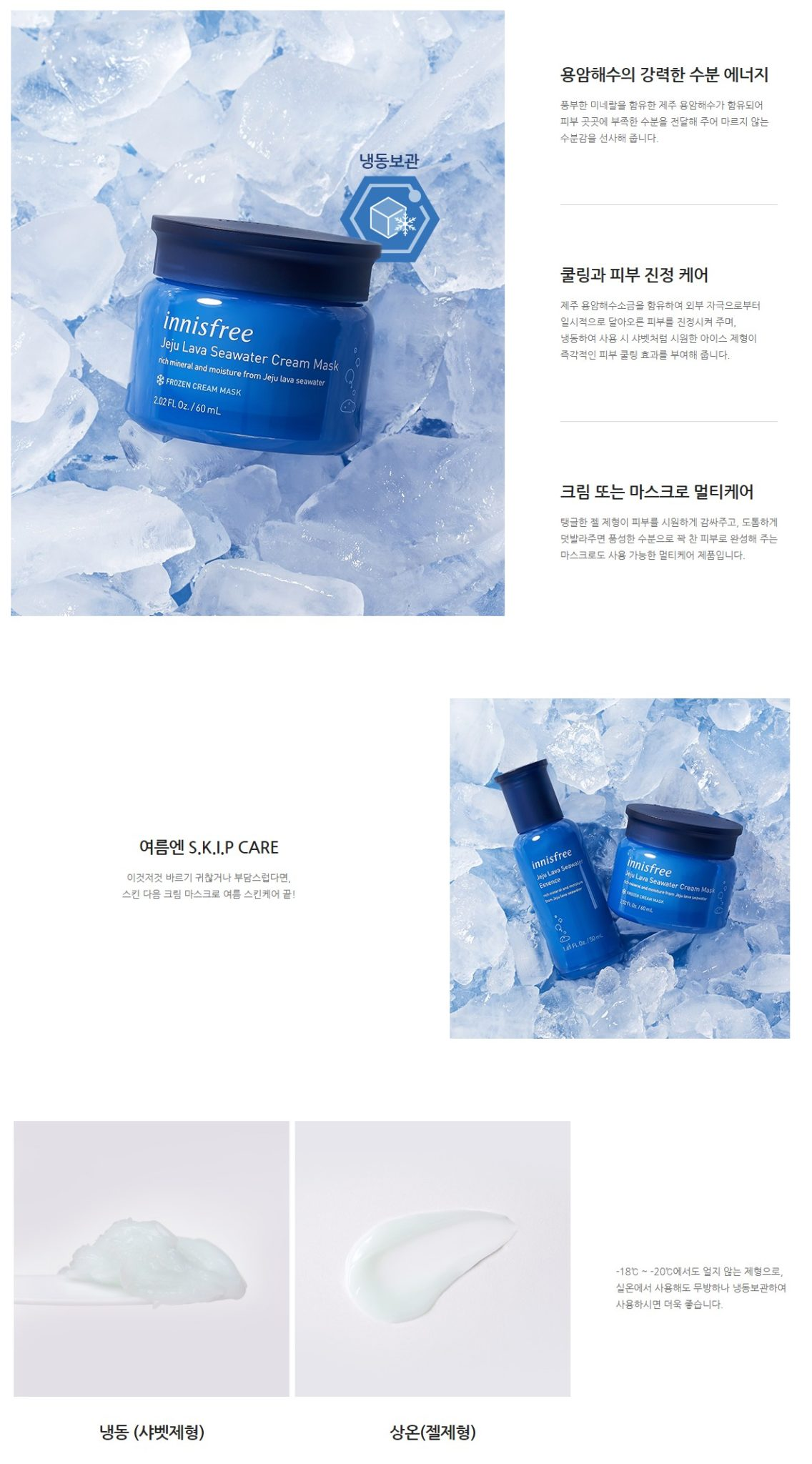 Innisfree Jeju Lava Seawater Cream Mask