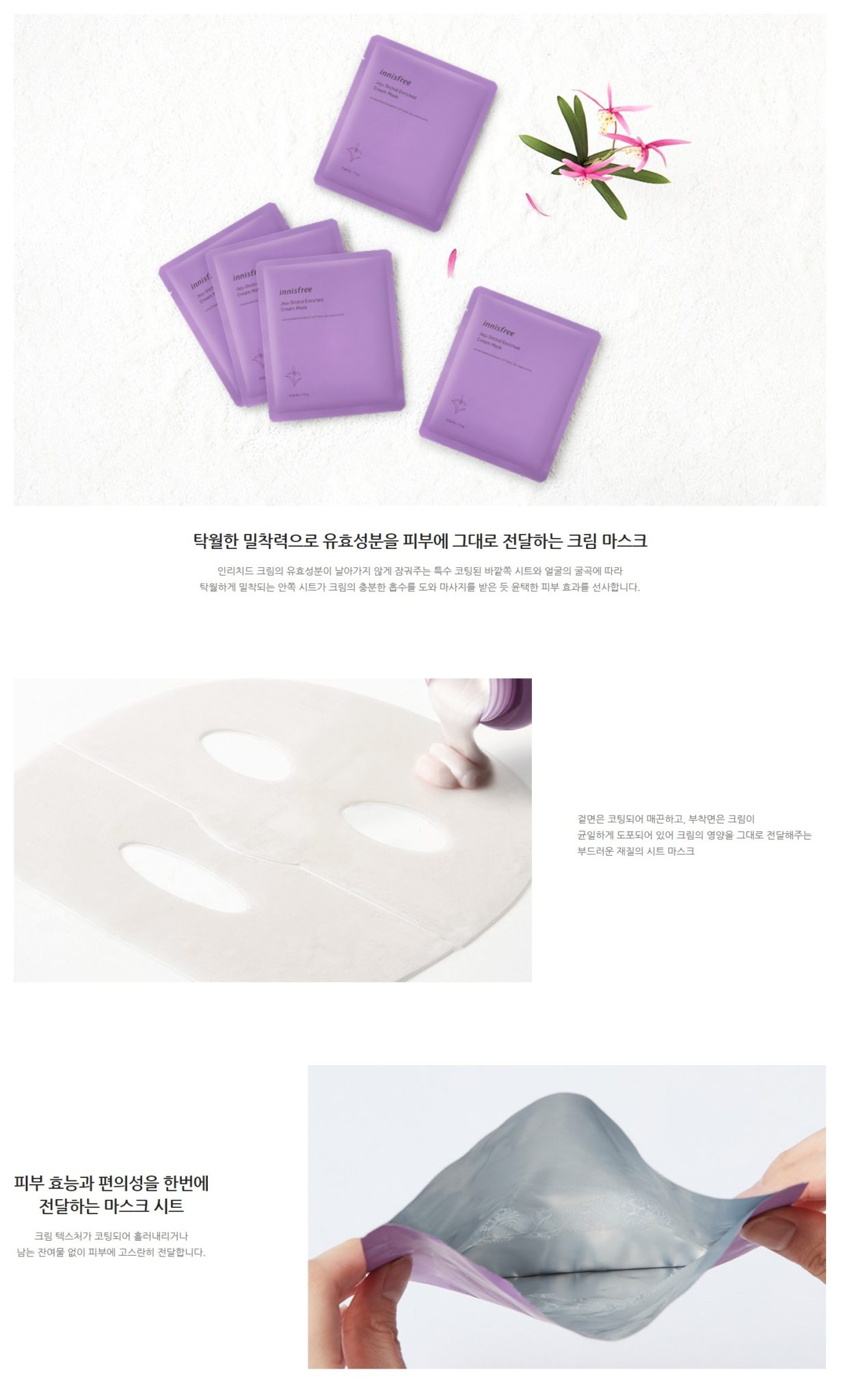 Innisfree Jeju Orchid Enriched Cream Mask