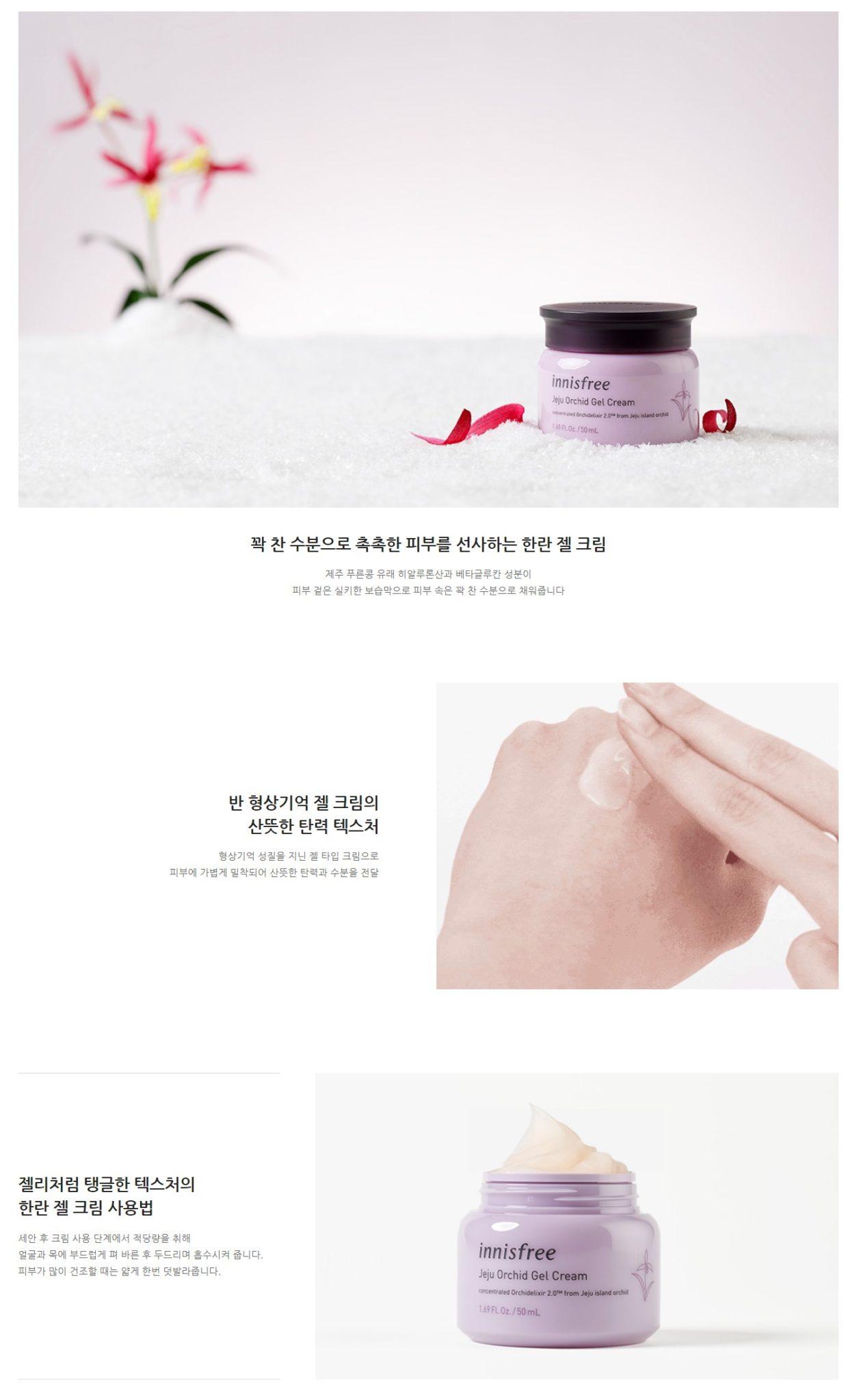 Innisfree Jeju Orchid Gel Cream