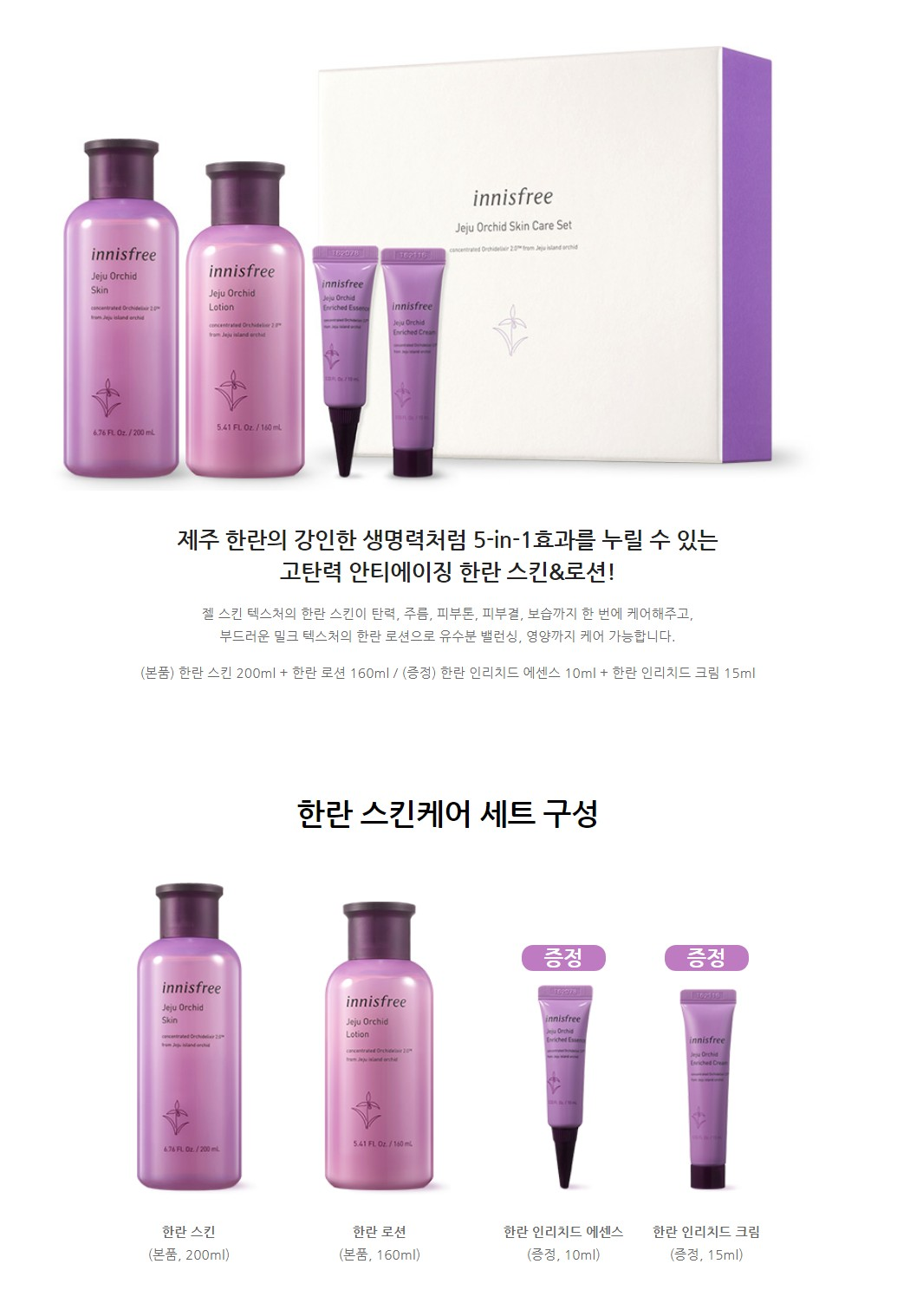 Innisfree Jeju Orchid Skin Care Set
