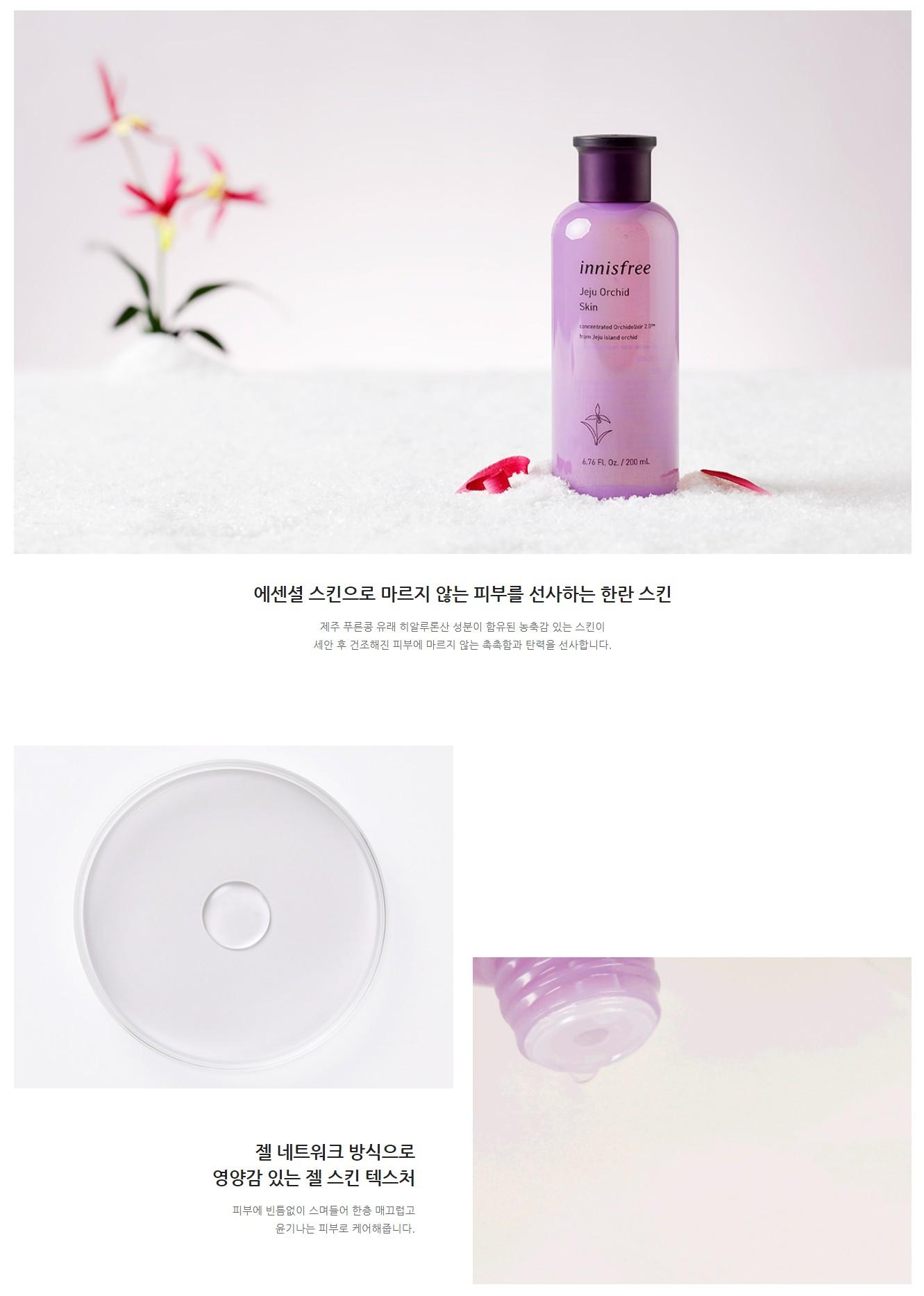 Innisfree Jeju Orchid Skin