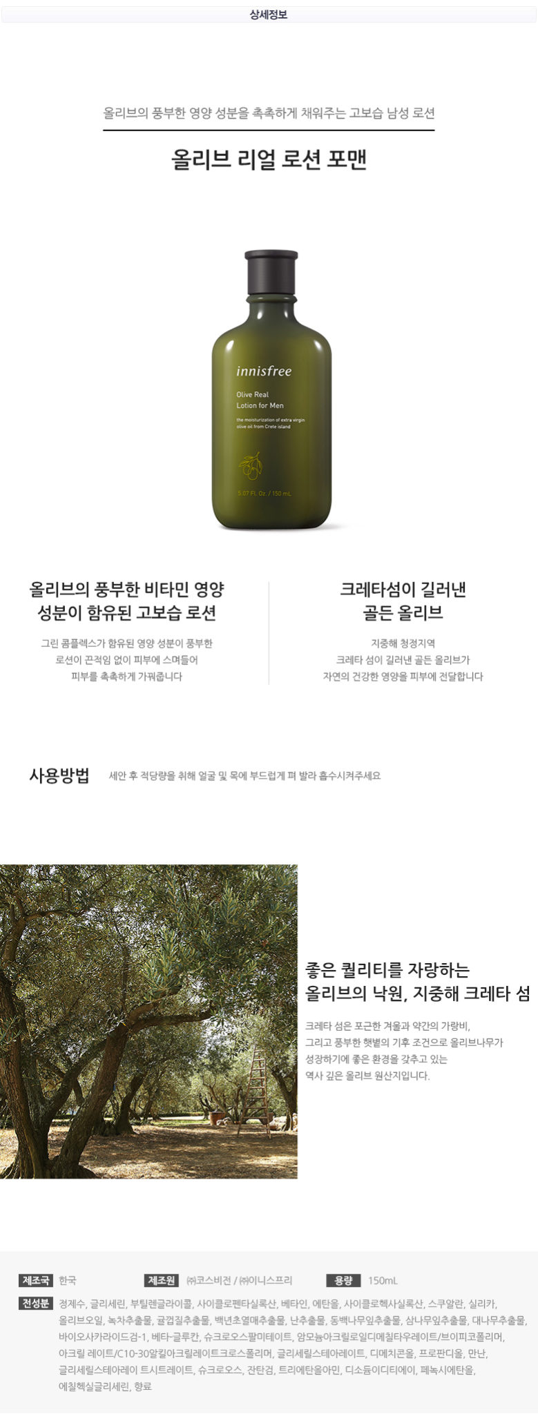 Innisfree Olive Real Lotion For Men