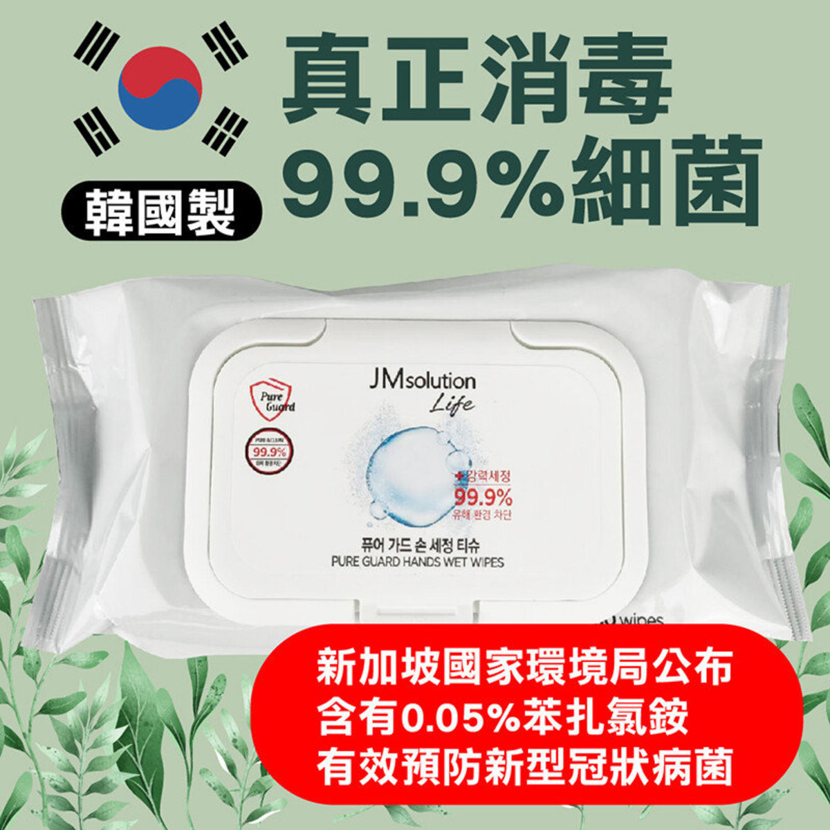 JM SOLUTION Pure Guard Hand Wet Wipes